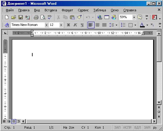 текстовой документ Word скачать - фото 3