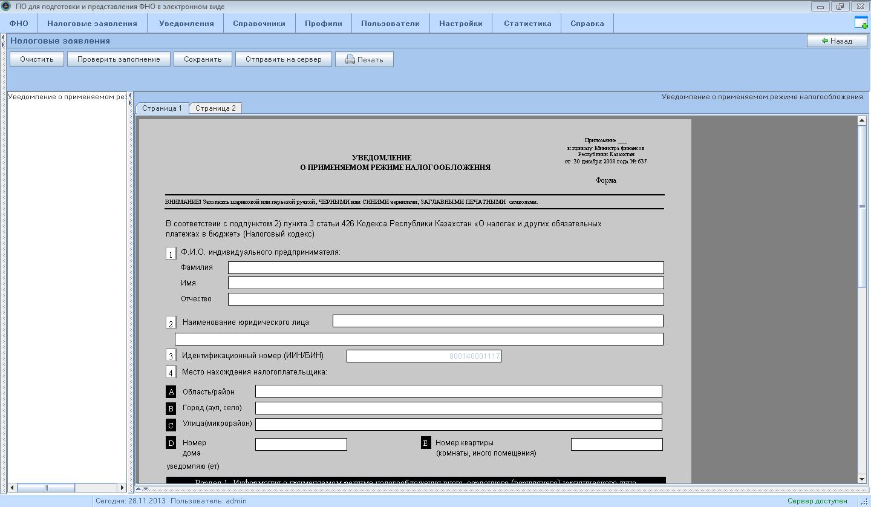 бланк регистрации в минюсте