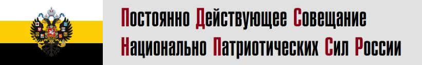 Сайт ПДСНПСР. Если ты патриот России - жми сюда!