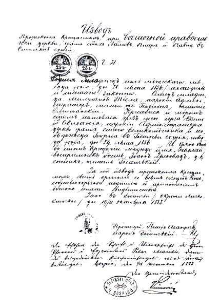 Рекомендательное Письмо Священника Образец - фото 9