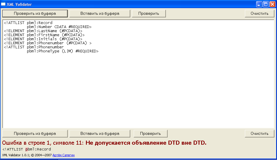 схему DTD - Document Type